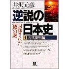 逆説の日本史(1) 古代黎明編