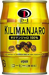 D-1 キリマンジャロ100%樽