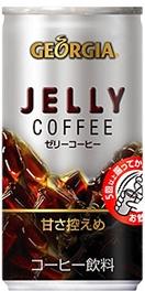 ジョージア ゼリーコーヒー