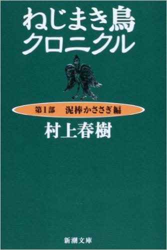 ねじまき鳥クロニクル〈第1部〉泥棒かささぎ編