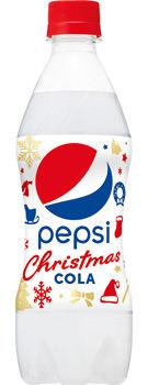 ペプシクリスマスコーラ