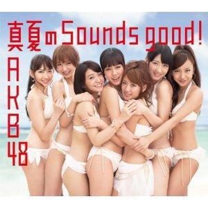 真夏のSounds good !