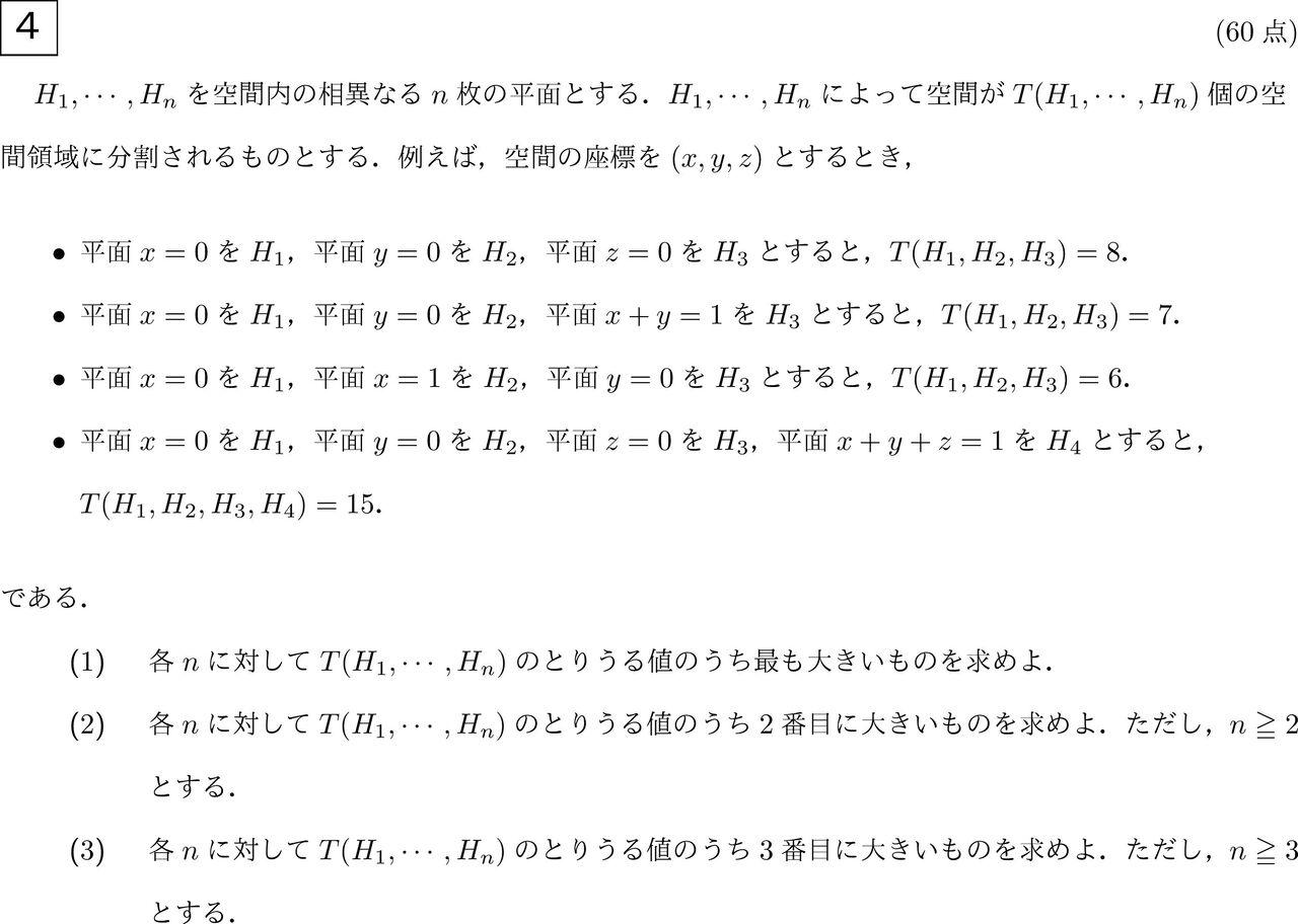 大 入試 東工 2012年の国公立大入試はこう変わる!