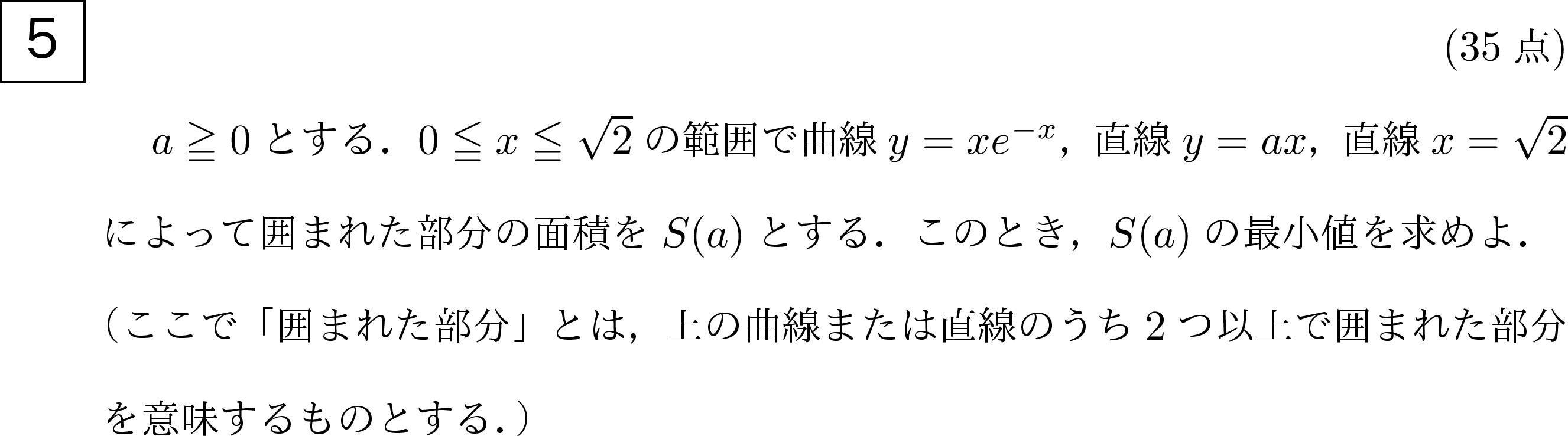 2017年京大理系第五問:最小一乗の直線近似? : 数学アマノジャク
