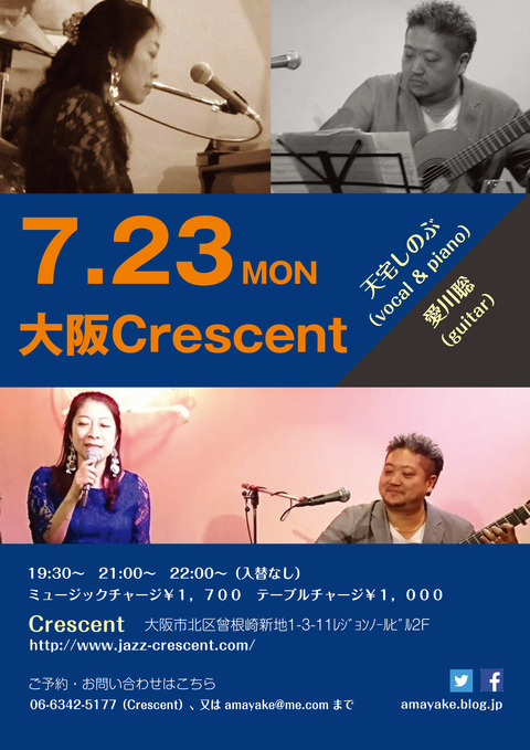 20180723crescent