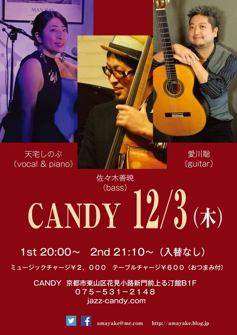 20201203candy