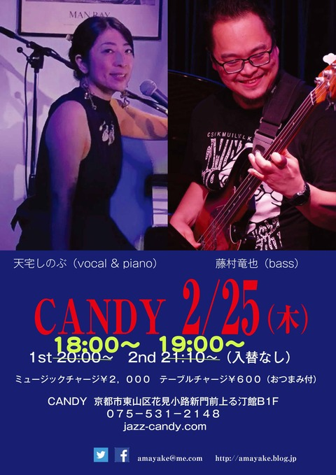 20210225candy_2