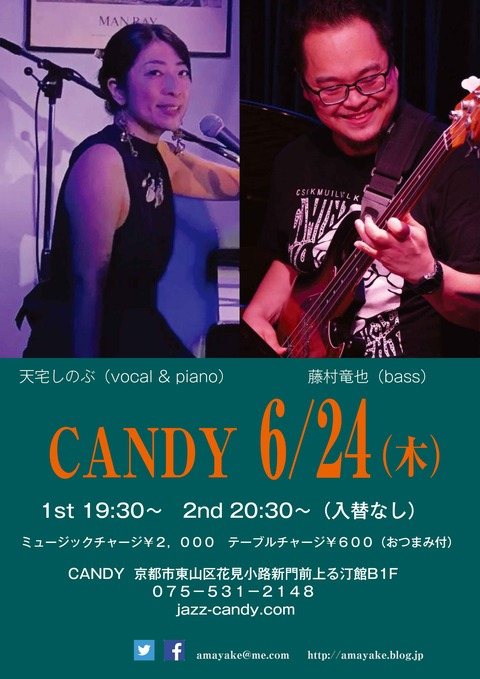 20210624candy