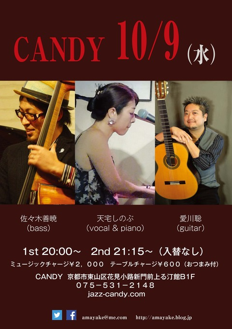 20191009candy