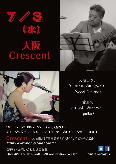 20190703Crescent