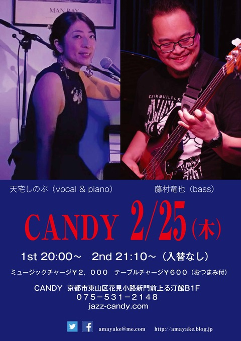 20210225candy