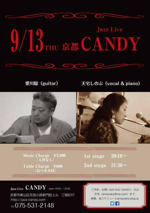 20180913CANDY