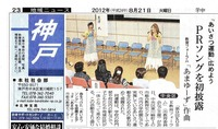 2012新聞