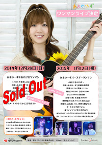 sold out_1