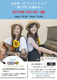 2019-1-14amayu-zuJ_1