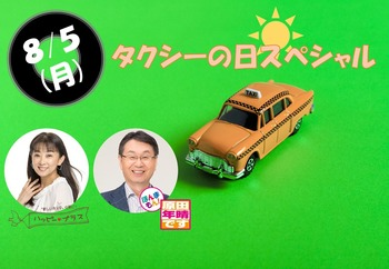 タクシーの日 (1)