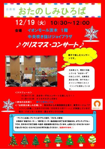 イオン茨木クリスマス_1