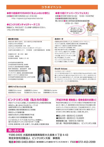 ピンクリボン大阪10-21_2