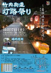 tohromatsuri2015_main