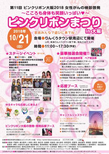 ピンクリボン大阪10-21_1