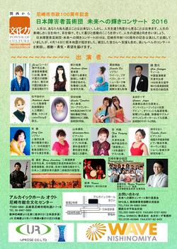 2016年コンサートチラシの裏 訂正版