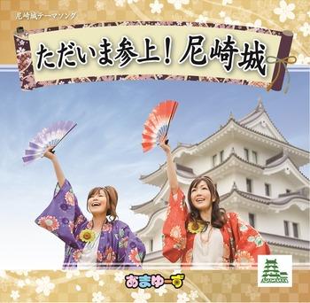 尼崎城CD表