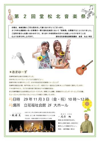 堂松音楽祭_1