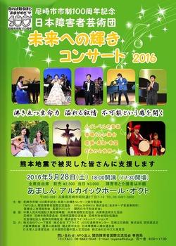 2016年コンサート ポスター