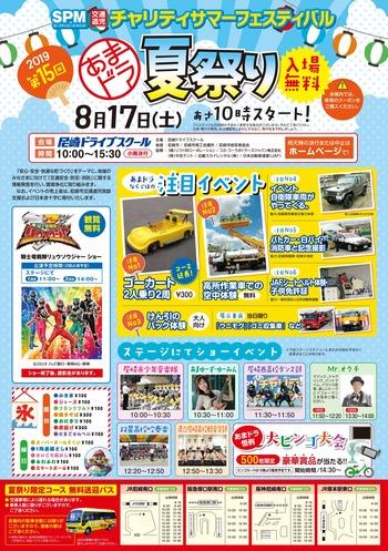 natsumatsuri_page-0001