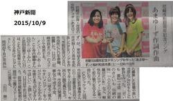 神戸新聞_1