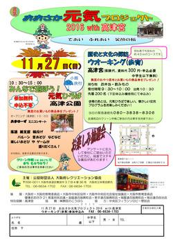 11-27高津宮_1