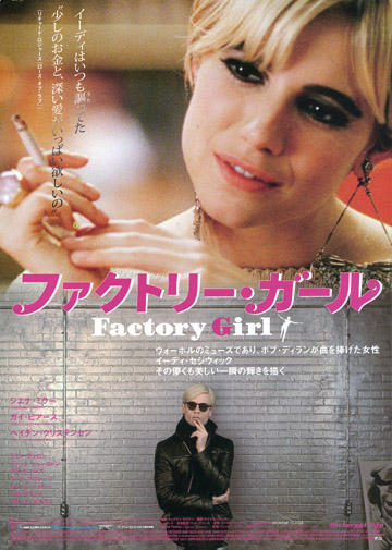 factory-girl-bt1