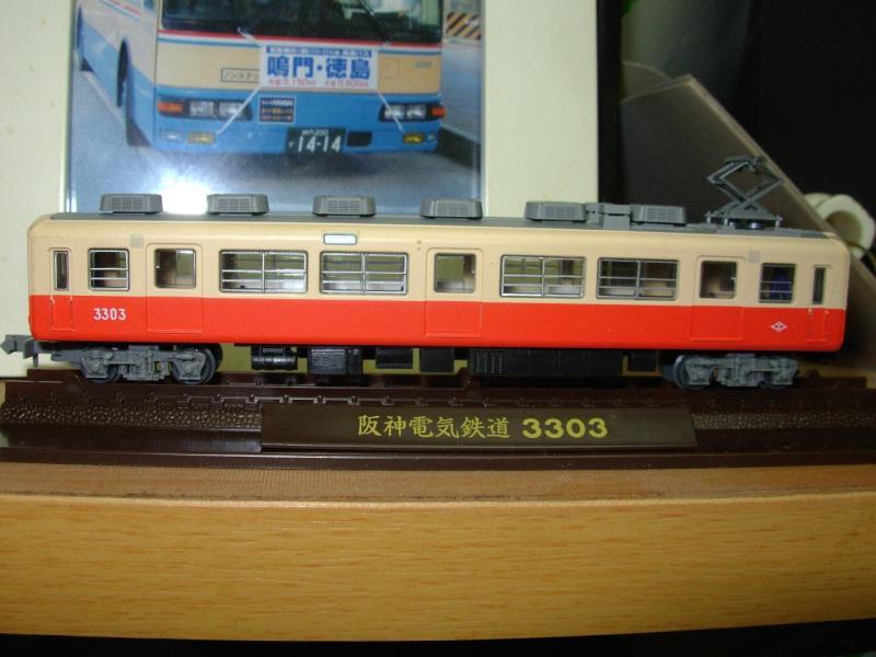 阪神3301形鉄コレと武庫川線 : ...