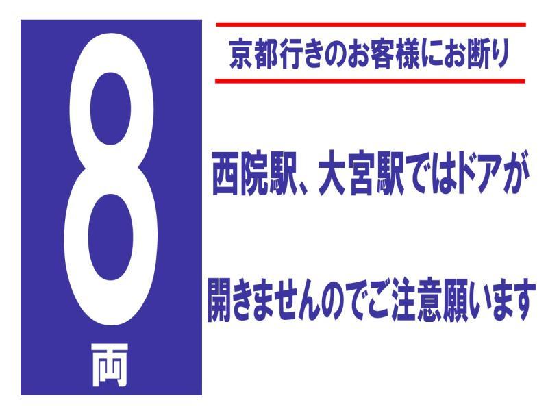 アマッコのblog覚えていますか、京都線の「ドアカットステッカー」コメントトラックバック