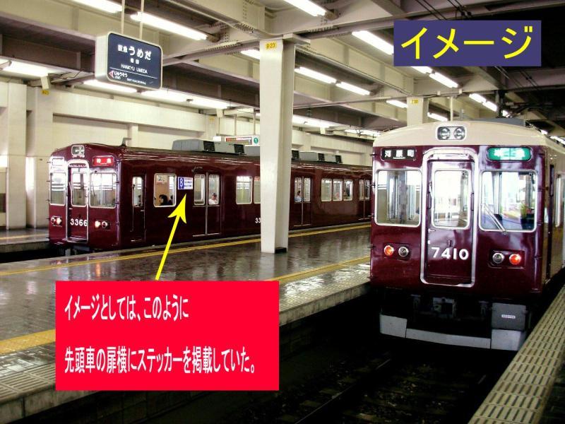 覚えていますか、京都線の「ドア...