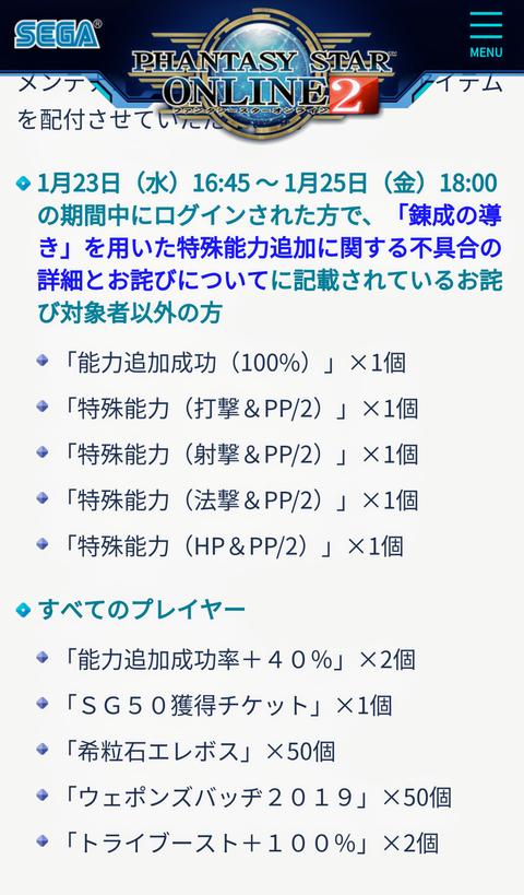 Screenshot_20190126-045705~2