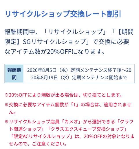 Screenshot_20200805-162243~2