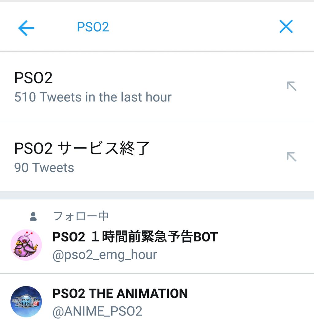 終了 Pso2 サービス