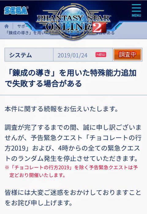 Screenshot_20190124-081019~2