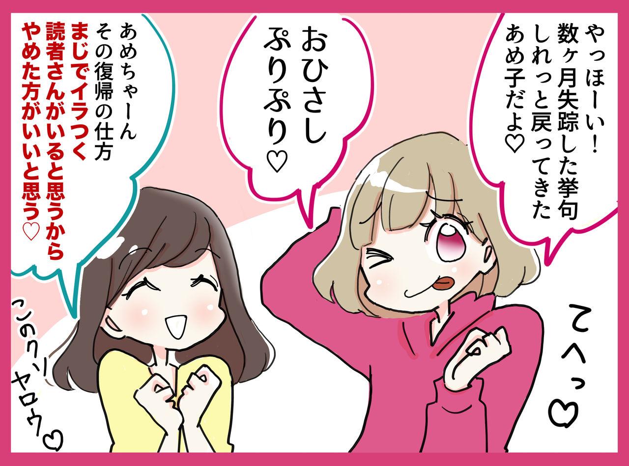 6 日出子 ヲチ 婚 活