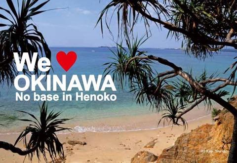 weloleokinawa1
