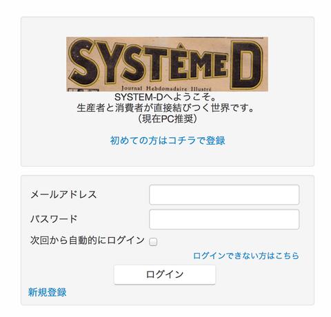 SYSTEM-D