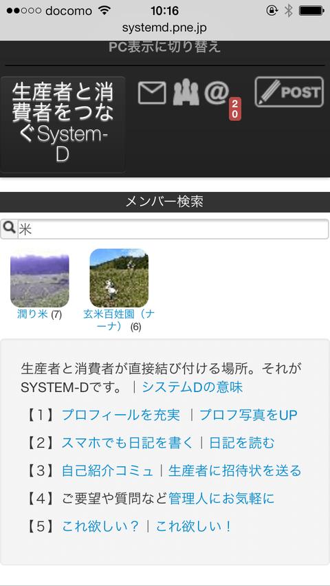 System-D スマホ検索米