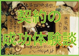 keiyaku_seikou_baner