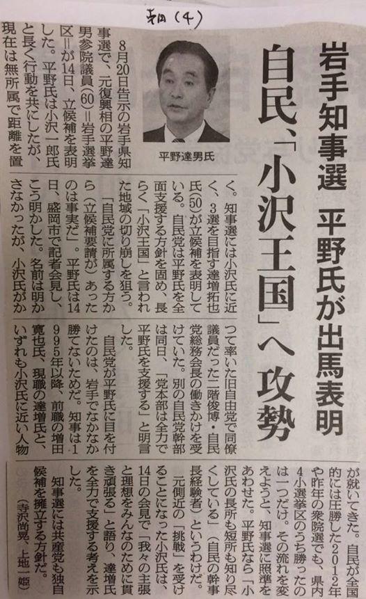 岩手県知事選平野達男