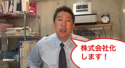 58 「立花孝志ひとり放送局」が株式会社へ! 誠に勝手ですが、このブログでは全力で立花孝志さんを