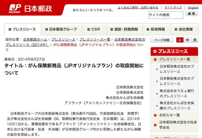アフラックがん保険日本郵政