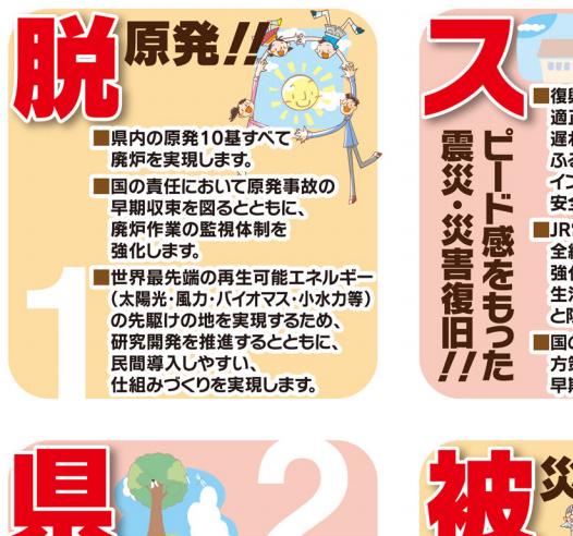 福島の女性、安倍総理の演説中に「原発反対?賛成?」のプラカード掲示→自民党員に没収される