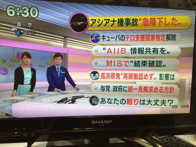 NHKニュース0415