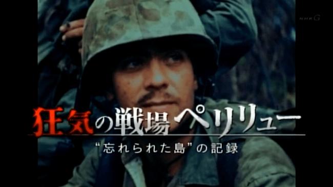 """NHKスペシャル「狂気の戦場 ペリリュー~""""忘れられた島""""の記録」"""